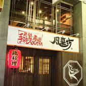居酒屋/手羽先/鶏料理/宴会 座敷