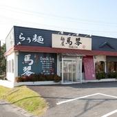 味噌ラーメンを提供するお店!