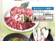 焼肉韓国料理 がんばりや