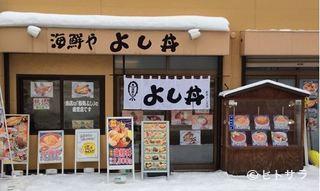 海鮮や よし丼(和食)の画像