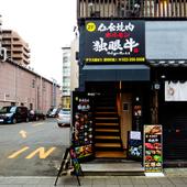 仙台駅から徒歩5分の隠れ家