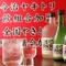オリジナルブランドの日本酒、焼酎ご用意しております!