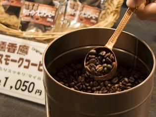 3割燻製した「コーヒー」の味とは