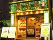 横浜中華街 翡翠楼新館