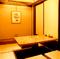 上質な堀炬燵個室で、ビジネスシーンや会食にご活用下さい