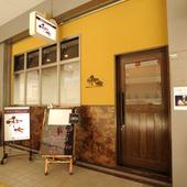 JR尼崎駅より徒歩2分! 雨に濡れずにご来店頂けます。