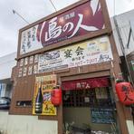沖縄料理を中心に多彩な料理と古酒が気軽に楽しめるお店。あぐー豚や沖縄近海魚、沖縄県産黒毛和牛にフーチバーを使ったメニューも人気です。記念日やお祝いにはオリジナルの古酒キープも可能。デートにお勧めです。