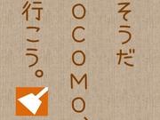 OCOMO 浅草