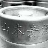 山本麦酒 白鯨 壱号
