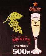 やや辛口でさっぱりとしたスパークリングワイン。 ポールスターのカクテルです。