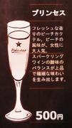フレッシュな香りのピーチカクテル。ピーチの風味が、女性に大人気。スパークリングワインの酸味のバランスが上品で繊細な味わいを生み出します。