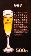 スパークリングワインとオレンジジュースをあわせた、爽やかで飲みやすいカクテルです。ミモザの花の色のイメージから、この名前がついています。