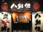 八剣伝 富塚店
