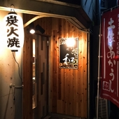 はりまや町に新隠れ家発見!地鶏が炭火七輪で楽しめる「和」。