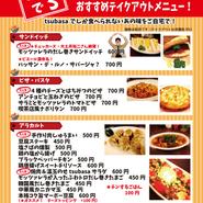 tsubasaでしか食べられないあの味をご自宅で! 「モッツァレラのだし巻きサンドイッチ」を始め、「手作り肉しゅうまい」「4種のチーズとはちみつのピザ」「焼肉&温玉のせtsubasaサラダ」など、tsubasaで大人気のメニューがテイクアウトできます!  ご予約は24時間承ります! お渡し時間は16:00~21:00、当日のラストオーダーは20:00となります。  お待たせしないためにもご予約をお勧めします。 お電話、LINE、メールにて受付!