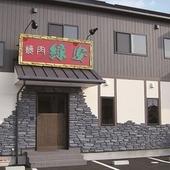 【重信・東温市方面は兄弟店「緑安」をぜひご利用ください!】