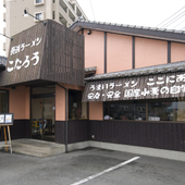 島原街道沿いにあるお店です。