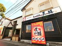 お店は播但有料道路 花田インタ―の近くにあります。
