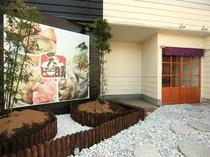 入口は石畳の日本庭園風。