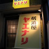 店舗外観(風情のある外観です!! 落ち着く空間!!)