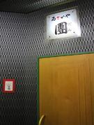 店舗外観(弘前鍛治町の「入口」に位置しております