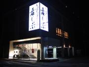 舞しゃぶ 東舞鶴店