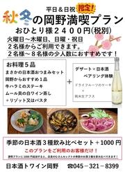 平日、日曜限定!お一人様2400円(税抜き)女子会にもオススメ!デザートと日本酒のペアリング付きでお得!