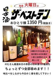 毎週火曜日は日本酒がお得!!《現在お休み中》