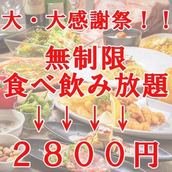 【2時間×80品】大人気!食べ飲み放題2980円コース(税抜)