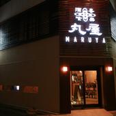 岡山駅 徒歩3分の交通便利なお店ですので是非お立ち寄り下さい!