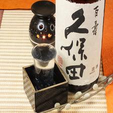 久保田 百寿 特別本醸造酒