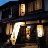 彦根ご城下の隠れ家のような居酒屋です。