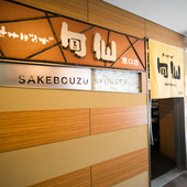 仙台駅から徒歩5分。Fタウンビル5階にある【さけぼうず旬仙】