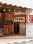 JR山陽本線「西明石駅」より徒歩5分