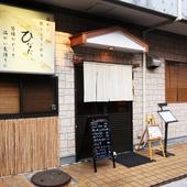 蒲生駅徒歩2分/和食 デート 座敷