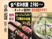 生サムギョプサルと焼肉 友達×NEW京苑 新宿店
