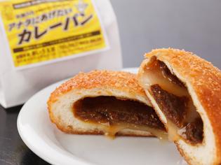 本格派のなかに柔らかな甘みが引き立つ『カレーパン』