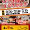 【焼肉まんてん5周年感謝祭!】5月29(月)~(水)の3日間!
