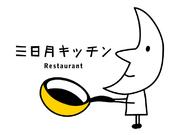 レストラン 三日月キッチン