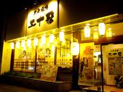 大衆酒場 三十飛 -SATOHI- 三島店