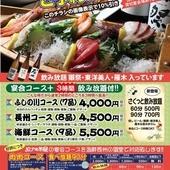 宴会コース+飲み放題付き。獺祭、東洋美人、雁木入っています!