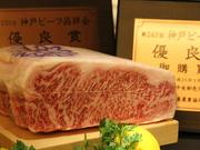 Kobe Steak 一石家
