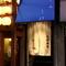 中野北口白線通り、2階にある隠れ家風のお店です