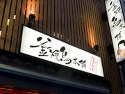 釜焼鳥本舗おやひなや 博多駅前店
