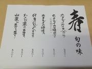 飛騨高山 飛騨牛 郷土料理 酒菜