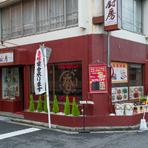 JR、京浜急行鶴見駅から2~3分、年中無休のお店です。