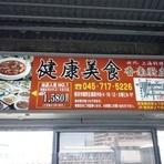 鶴見駅から至近ですのでとっても便利です。 ぜひお越しください!!