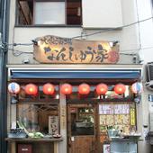 【なんしゅう家】 は神田駅西口