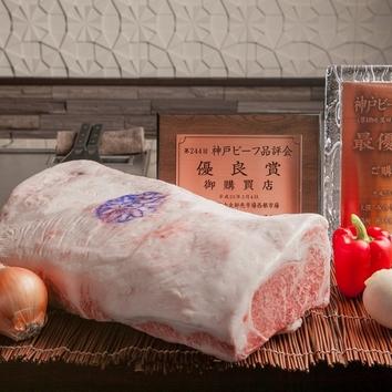WEB限定 1)黒毛和牛サーロイン&神戸牛赤身ステーキのコース