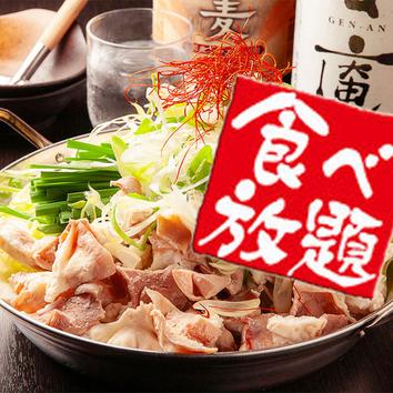 【もつ鍋食べ飲み放題】+サイドメニュー4品2時間食べ飲み放題!